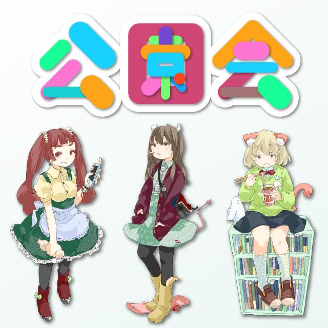 【公園会】イベント出演者情報公開!
