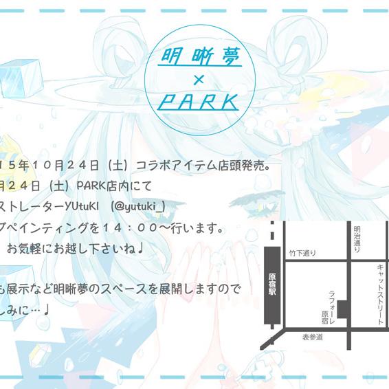 明晰夢 × PARK コラボアイテム発売記念イベント開催