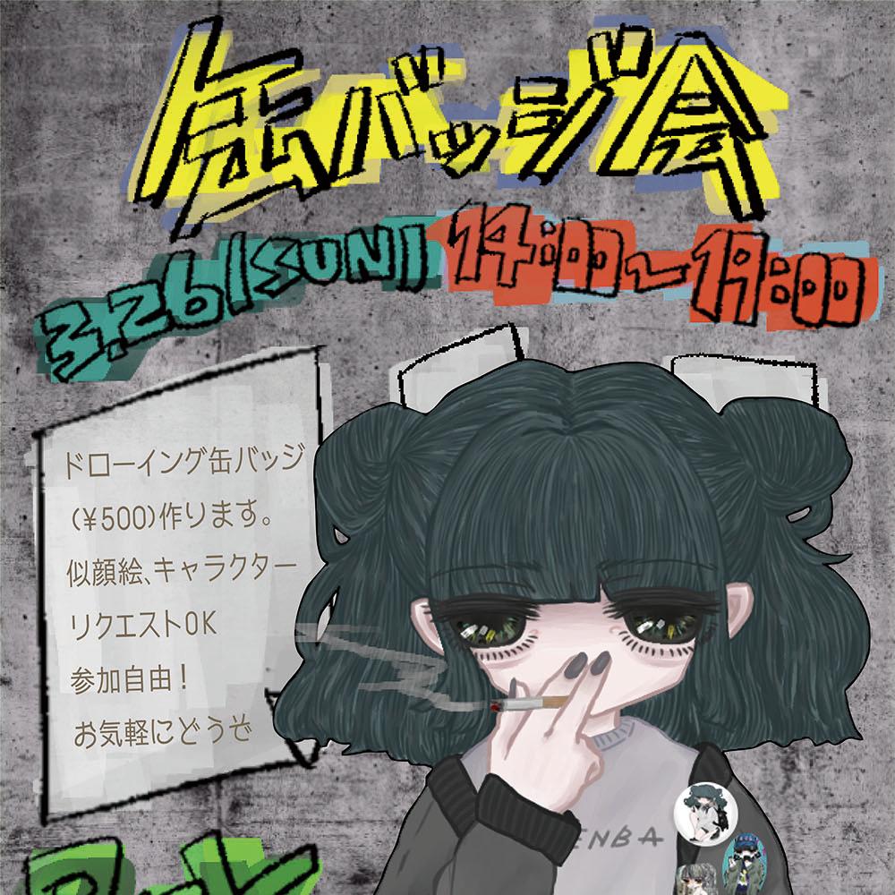 Riho Kurokawa ドローイング缶バッジ会 vol.4