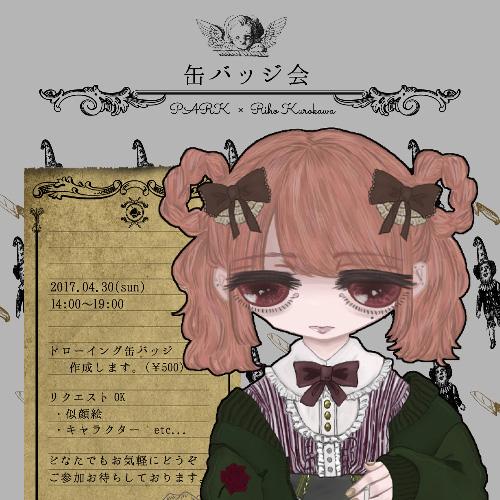 Riho Kurokawa ドローイング缶バッジ会 vol.5