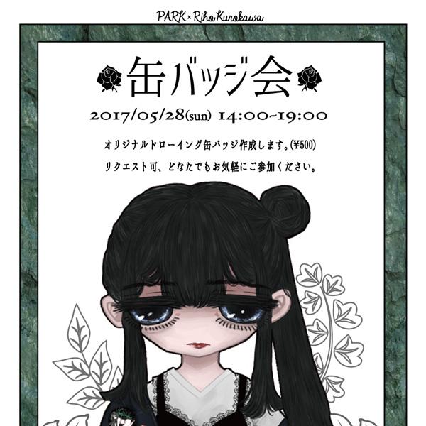 Riho Kurokawa ドローイング缶バッジ会vol.6