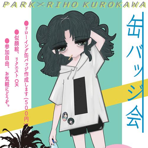 Riho Kurokawa ドローイング缶バッジ会vol.7