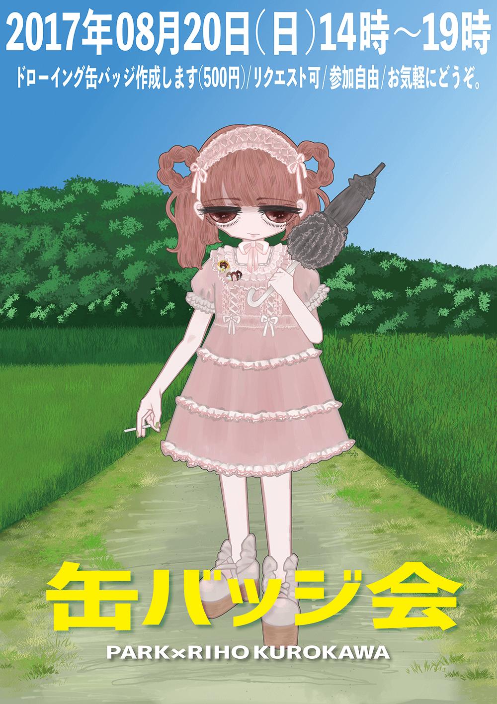 Riho Kurokawa ドローイング缶バッジ会vol.8