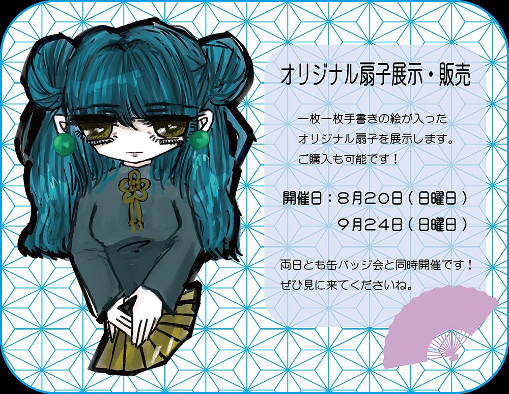 Riho Kurokawaオリジナル扇子