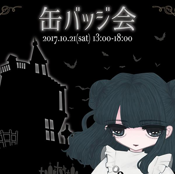 Riho Kurokawa ドローイング缶バッジ会vol.10