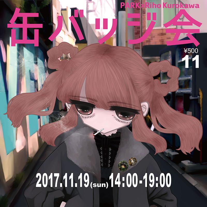 Riho Kurokawa ドローイング缶バッジ会vol.11