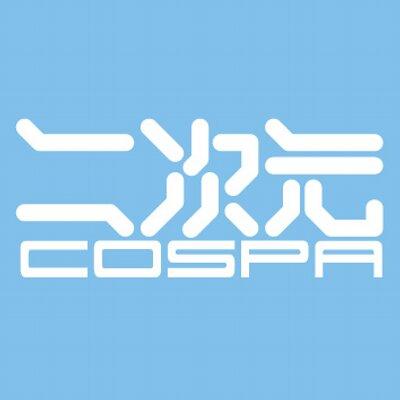 二次元COSPA