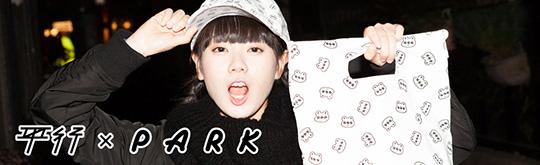 平行 × PARK コラボ特設ページ