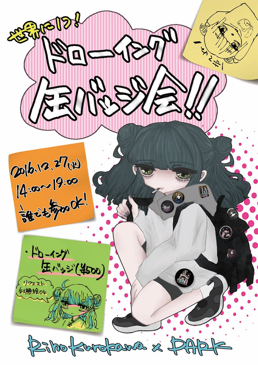 Riho Kurokawa ドローイング缶バッジ会