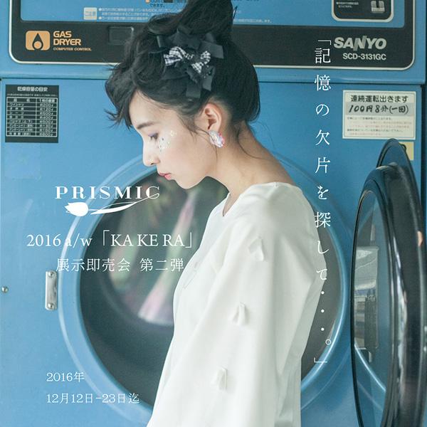 PRISMIC 2016a/w「KA KE RA」展示即売会