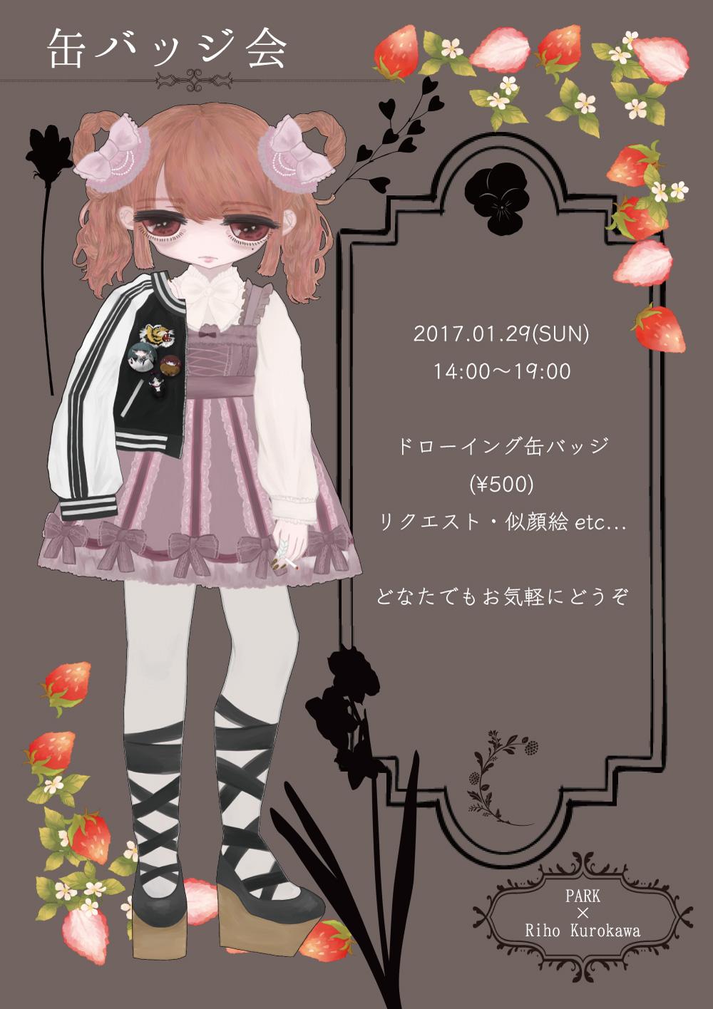 Riho Kurokawa ドローイング缶バッジ会vol.2