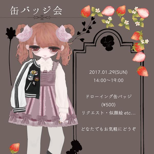 Riho Kurokawa ドローイング缶バッジ会 vol.2