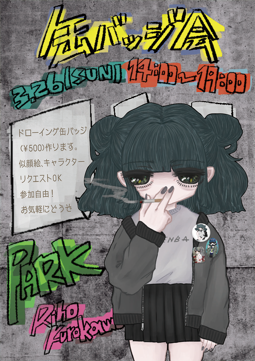 Riho Kurokawa ドローイング缶バッジ会vol.4
