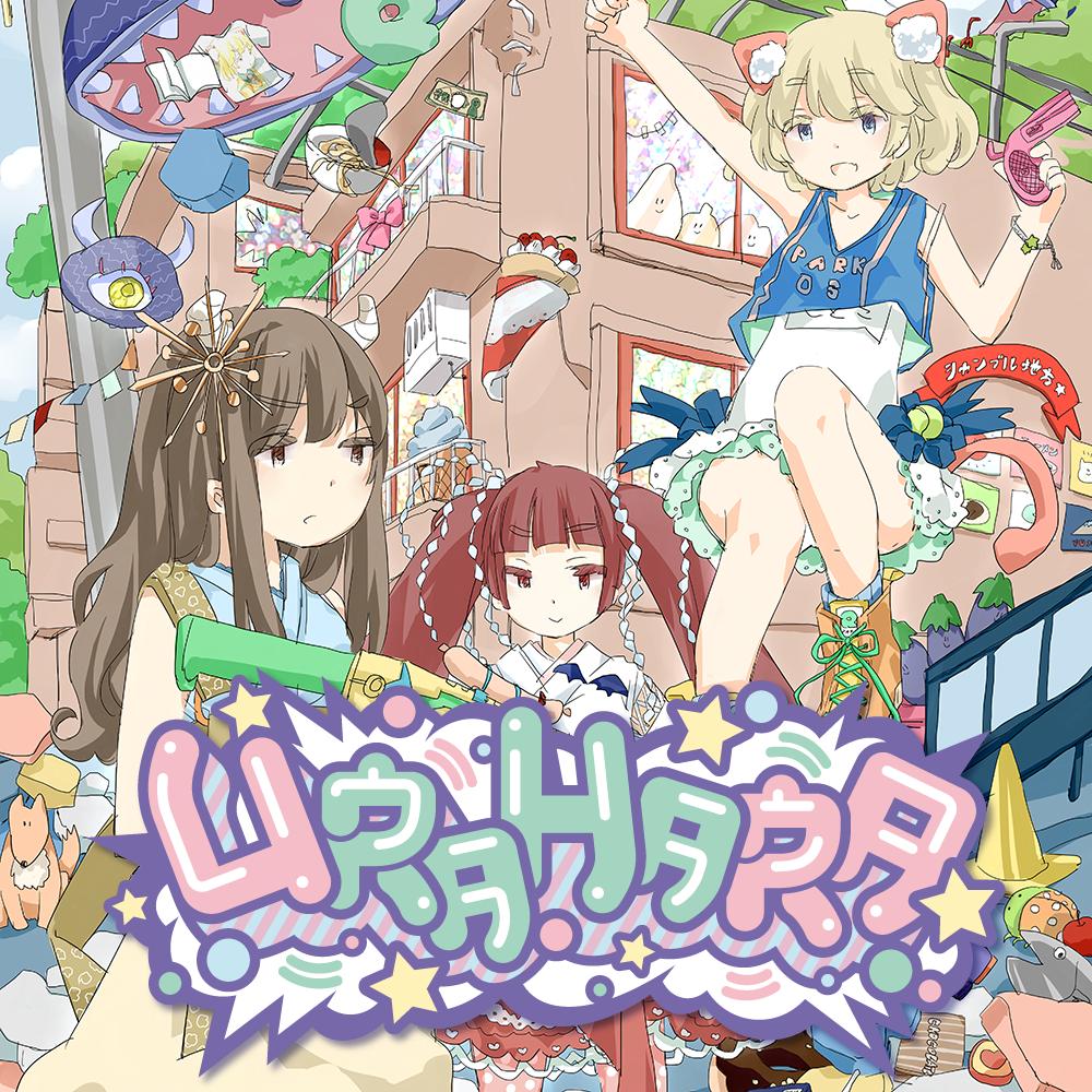 PARKキャラクター原案「URAHARA」アニメ化決定!!