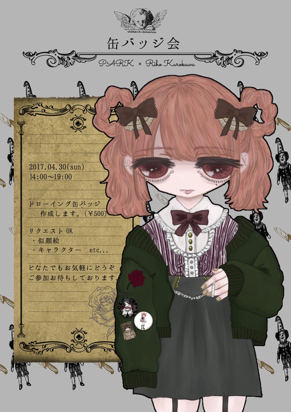 Riho Kurokawa ドローイング缶バッジ会vol.5