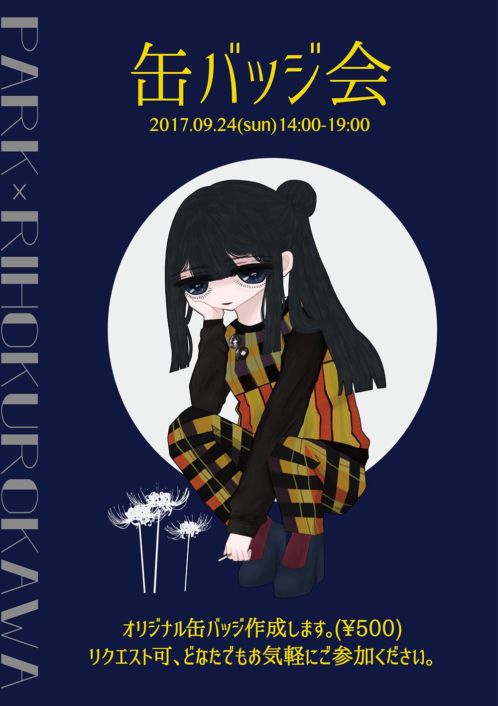 Riho Kurokawa ドローイング缶バッジ会vol.9