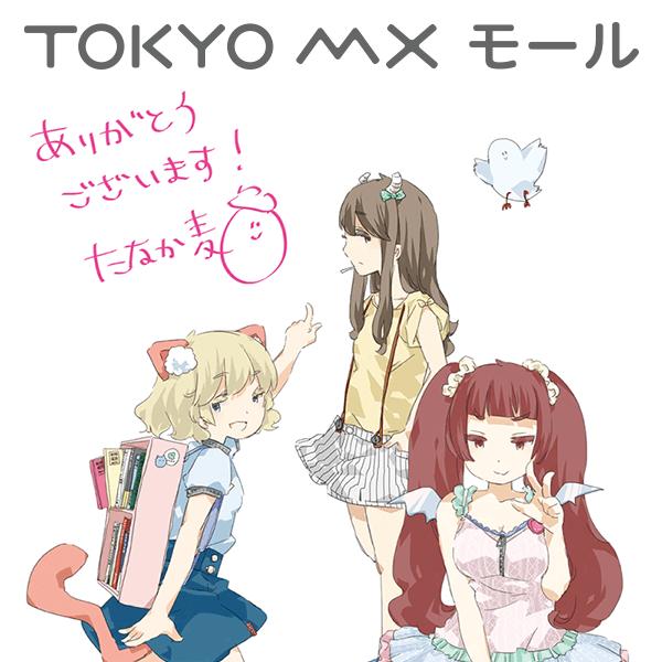 TOKYO MX モールにてPARKアイテム取り扱いスタート