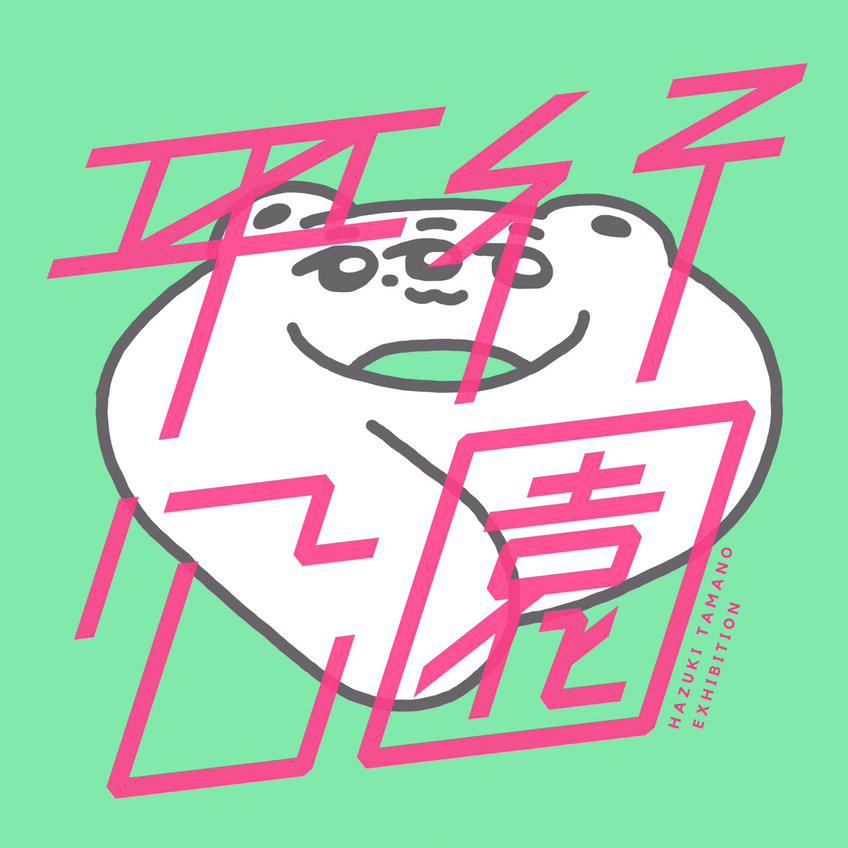[好評につき期間延長!]PARK店内にて玉野ハヅキ展示会【parallel park】開催