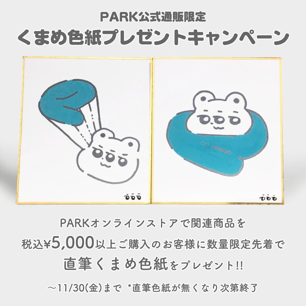 【PARKオンラインストア限定】くまめ色紙プレゼントキャンペーン