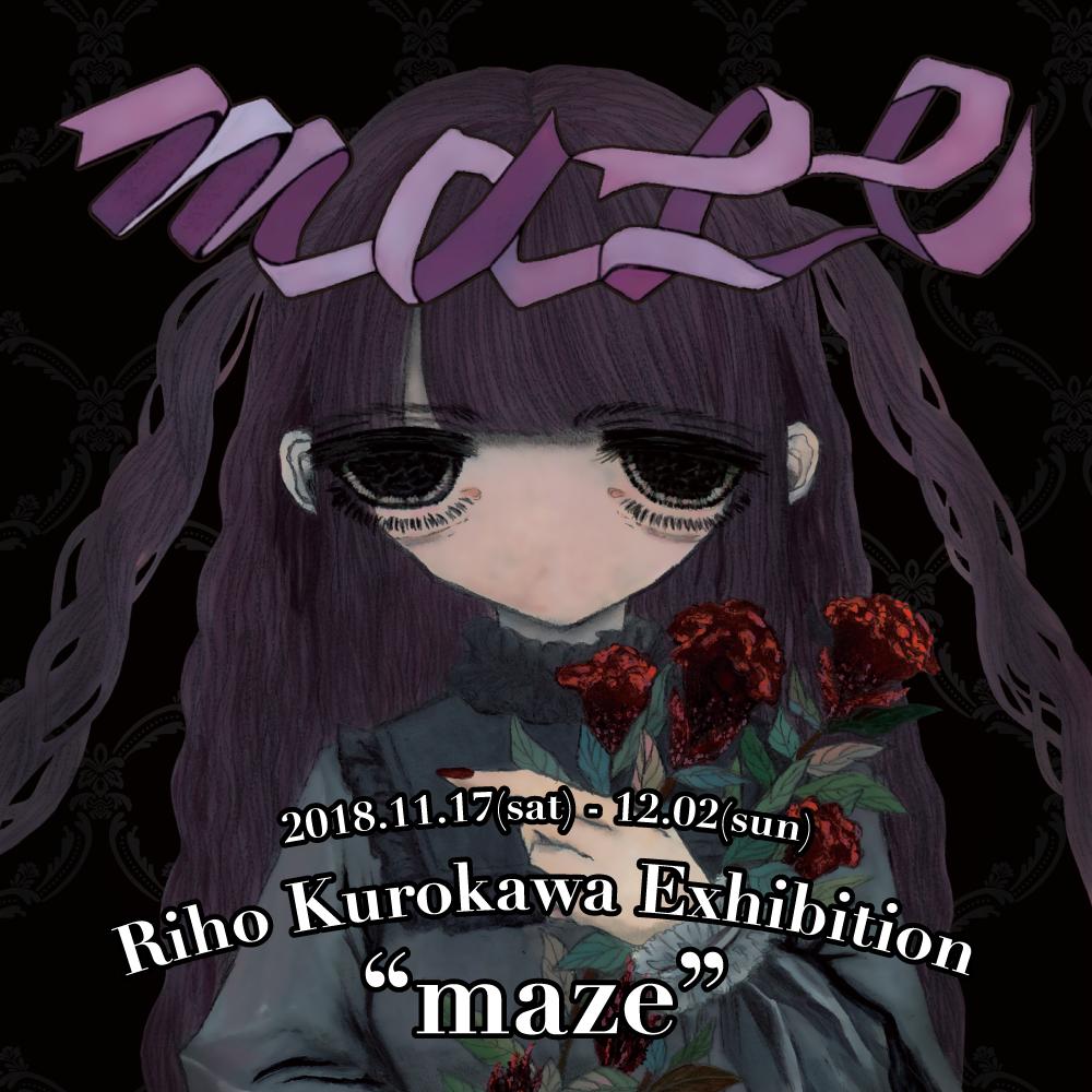 Riho Kurokawa個展【maze】開催