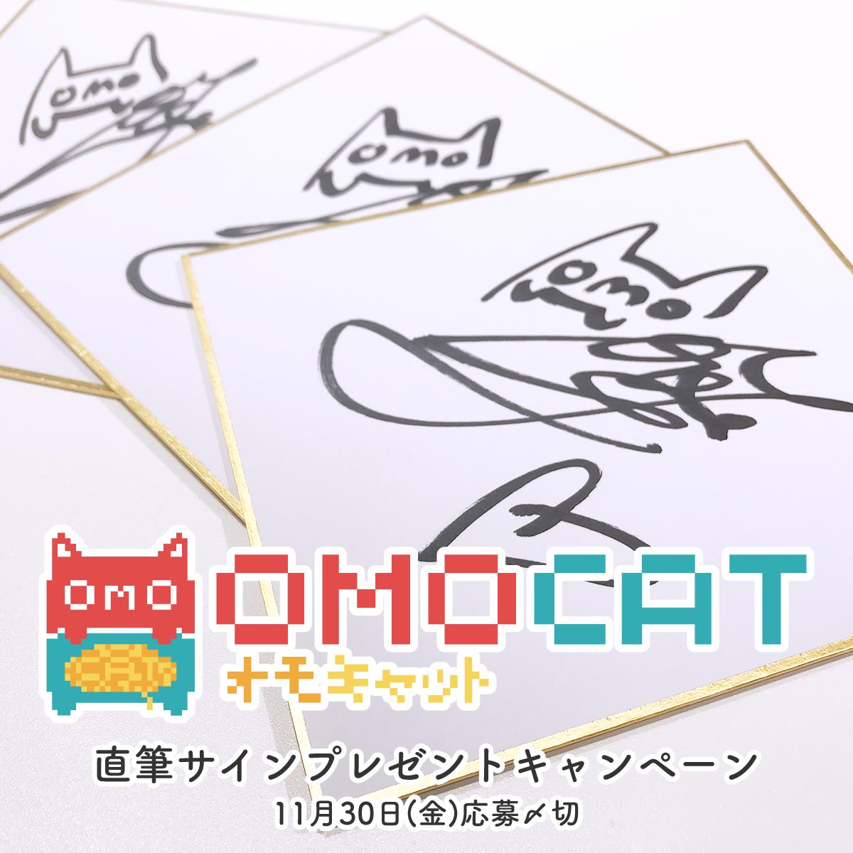 【PARKオンラインストア限定】OMOCAT直筆サインプレゼントキャンペーン