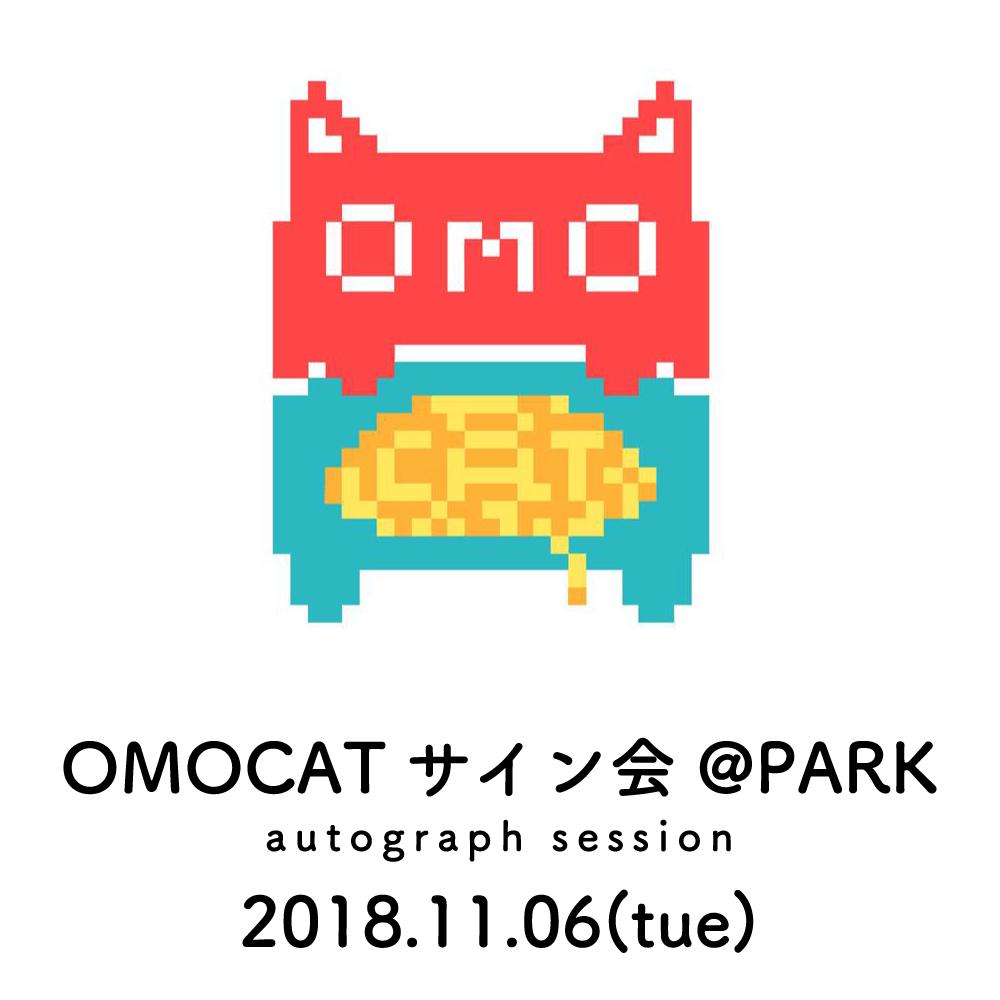 【緊急開催】OMOCATサイン会@PARK 2018.11.06(tue) 19:00~