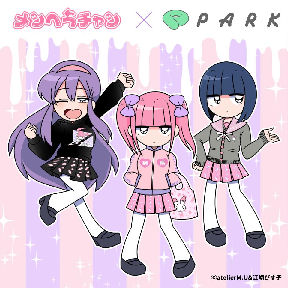 元祖病みかわいいキャラクター「メンヘラチャン」と「PARK」がコラボレーション!!