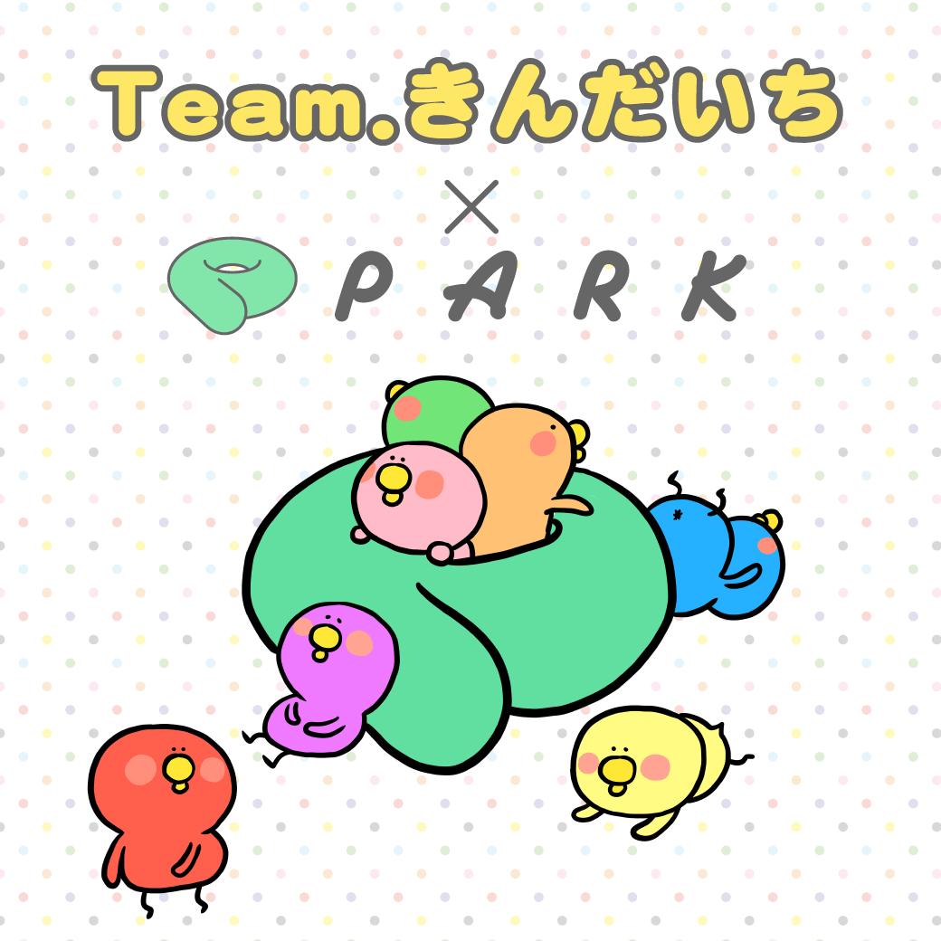 Team.きんだいち × PARK コラボレーショングッズ発売!