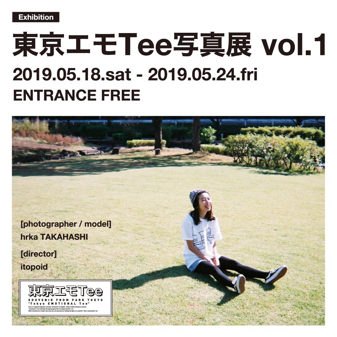 『東京エモTee写真展vol.1』が2019年5月18日からPARK店頭にて開催!
