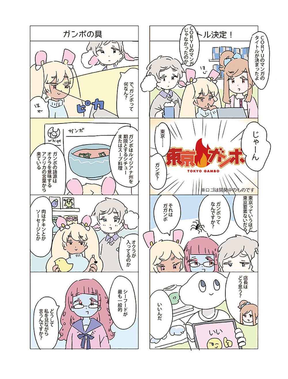 東京ガンボ 第1話