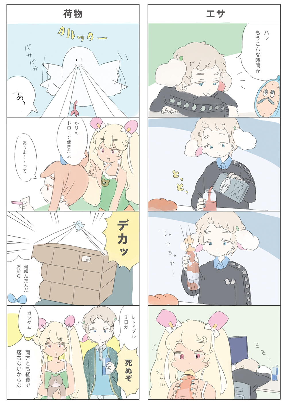 東京ガンボ 第0話