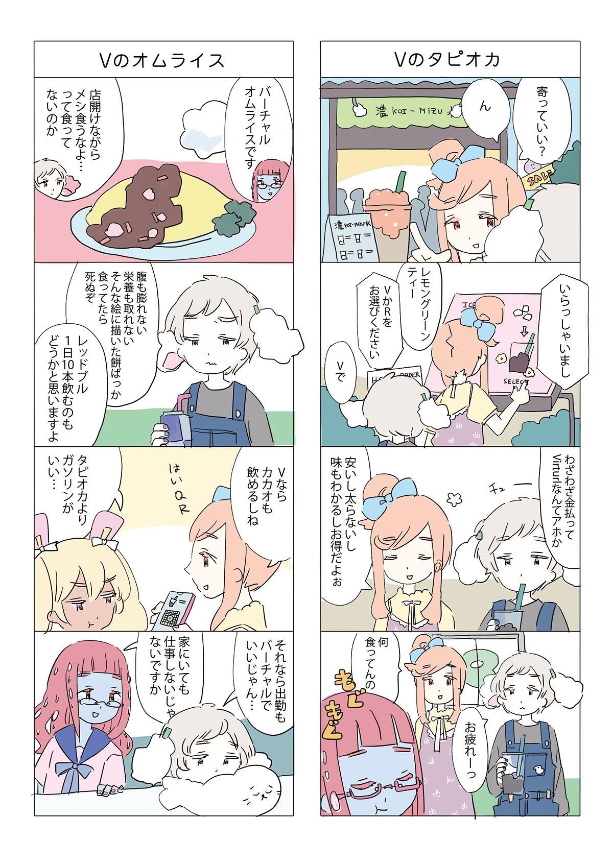 東京ガンボ 第2話