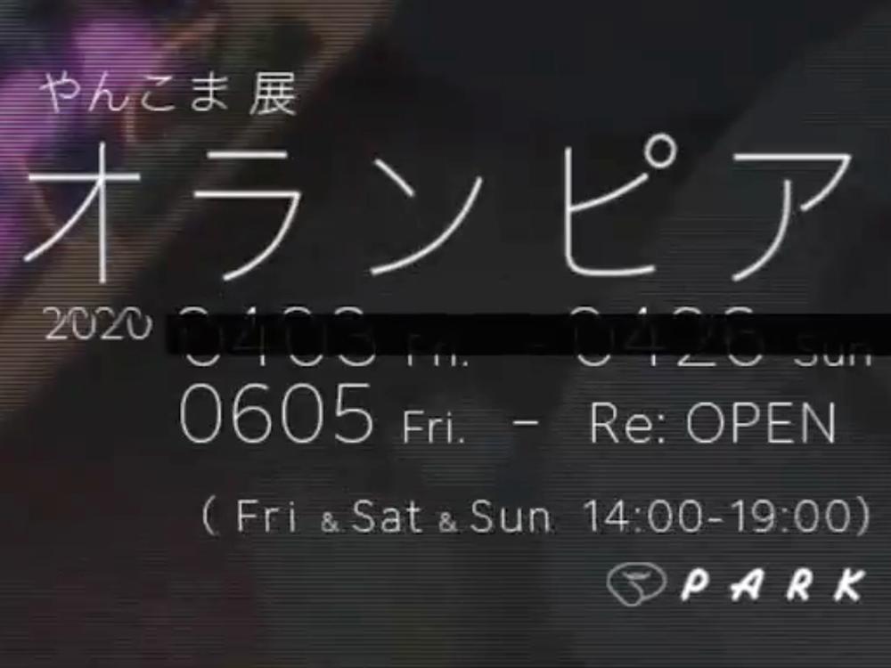 やんこま展『オランピア』開催