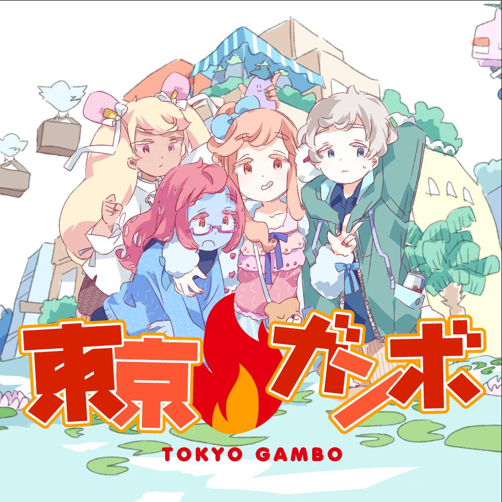 PARK原作アニメ『東京ガンボ』の公式サイトが公開!